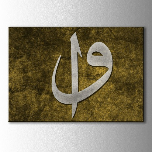 Elif Vav Hat Yazılı Sarı Kanvas Tablo