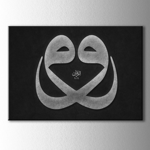 Çifte Vav Hat Yazılı Siyah Kanvas Tablo